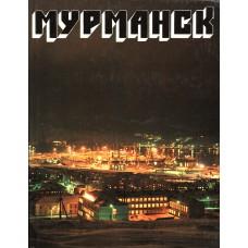 Мурманск. – Мурманск: Мурманское книжное издательство, 1986.  – 126с.