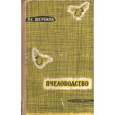 Щербина П. С. Пчеловодство. - Пермь: Книжное изд-во, 1958. – 623с.