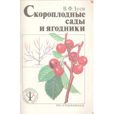 Зуев В. Ф. Скороплодные сады и ягодники. - М.: Росагропромиздат, 1991. - 94с.