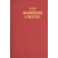 Кони А. Ф. Воспоминания о писателях. - Москва: Правда, 1989. - 653 с