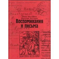Моторина Н. Воспоминания и письма. - Екатеринбург. - Вологда: Б.и.: Полиграфист, 2000. - 204с.