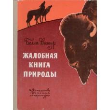 Дижур Б. Жалобная книга Природы. – М.: Дет. лит., 1973. – 238с.