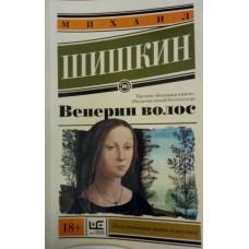 Шишкин  М. П. Венерин волос: роман. – М.: АСТ, 2017. – 540, [1] с.