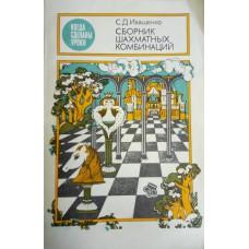 Иващенко С. Д. Сборник шахматных комбинаций. – Киев: Радяньска школа, 1988.  - 224 с. - ISBN 5-330-00133-1