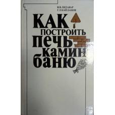 Литавар В. В. Как построить печь, камин, баню. – 2-е издание. – Минск: Ураджай, 1994. – 269 с.: ил. - ISBN 5 7860-0394-9