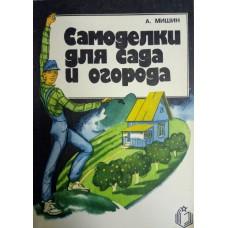 Мишин А. Самоделки для сада и огорода. – [2-е изд.]. – М.: Патриот, 1992. – 159 с.: ил. - ISBN 5-7030-0712-7