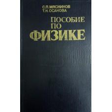 Мясников С. П. Пособие по физике. – М.: Высшая школа, 1981. – 391 с.: ил.