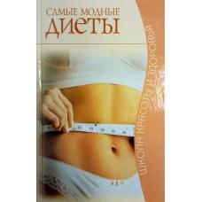 Самые модные диеты. - М.: РИПОЛ классик, 2005. - 416 с. - ISBN 5-7905-4033-3