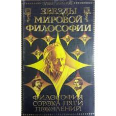 Таранов П. С. Философия сорока пяти поколений. – М.: АСТ, 1999. – 647 с.: ил. – ISBN 5-237-00329-Х