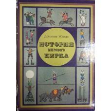 Жандо Д. История мирового цирка. – М.: Искусство, 1984. – 191 с.: цв. ил.
