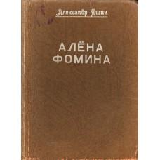 Яшин А. Алёна Фомина.- Вологда:Вологодское областное издательство, 1950.-160 с.