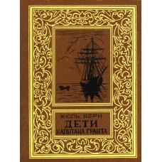 Верн  Ж. Дети капитана Гранта. – М.: Камея, 1992.- 416 с.