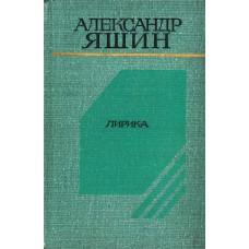 Яшин А. Лирика.- М.: Советская Россия, 1979.-384 с.