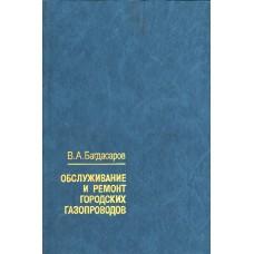 Багдасаров В. А. Обслуживание и ремонт городских газопроводов. –Л.: Недра,1985.-278 с., ил.