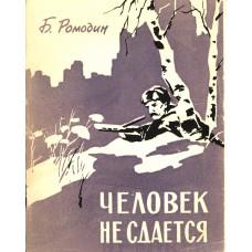 Ромодин Б. К. Человек не сдается. - Вологда: Книжное издательство, 1963. - 61с.