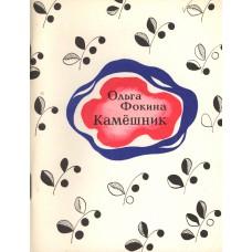 Фокина О.  А. Камешник: Стихи. - М.: Советский писатель, 1973. -77с.