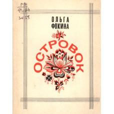 Фокина О. А. Островок : стихи. - М.: Советская Россия, 1969. - 63с.