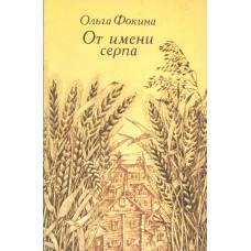 Фокина О. А. От имени серпа. - М.: Современник, 1976. – 143с. - (Книга стихов)