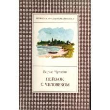 Чулков Б. А. Пейзаж с человеком: Стихи. - Москва: Современник, 1986. – 92 с.