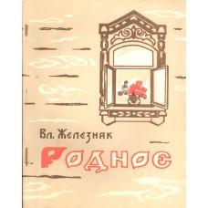 Железняк В. С. Родное: [рассказы]. - Вологда: Северо-Западное книжное издательство, 1972. - 104с.