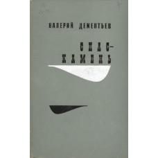Дементьев В. В. Спас-камень. - М.: Советская Россия, 1968. - 190 с.