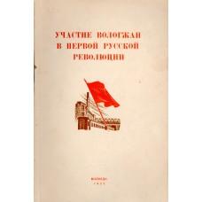 Участие вологжан в первой русской революции. - Вологда: Обл. книж. ред., 1955. - 79с.