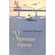 Романов А. А. Утренние дороги. - Вологда: Кн. изд-во, 1959. – 86с.