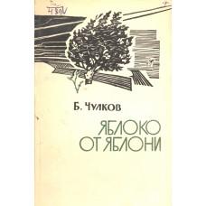 Чулков Б. А. Яблоко от яблони: Стихи. - Вологда: Кн. изд-во, 1963. - 128 с.: портр.