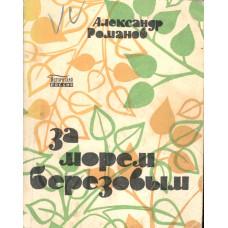Романов А. А. За морем березовым: Лир. стихи. - Москва: Советская Россия, 1963. – 95 с.