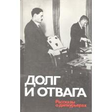 Долг и отвага : рассказы о дипкурьерах. – Москва : Политиздат, 1988. – 351с. : ил.
