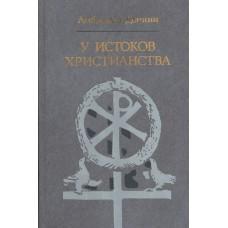 Донини А. У истоков христианства : (от зарождения до Юстиниана). – М. : Политиздат, 1989. – 364 с.