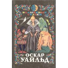 Уайльд, О. Волшебные сказки. – Запорожье. – Калининград : Интербук : Янтарный сказ, 1993. – 233, [2] с. : ил.