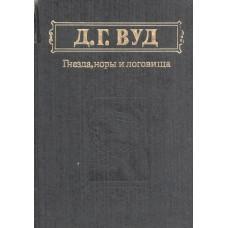 Вуд Д.Г. Гнезда, норы и логовища / Пер. с англ.; Рис. Ф.Б. Нейля, Е.А. Смита. – М : Терра, 1993. – 635с. : ил.