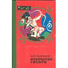 Окладников А. П. Открытие Сибири. – 2-е изд. – М.: Молодая гвардия, 1981. – 223 с. : ил. . – (Эврика)