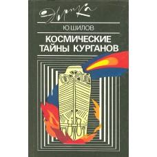 Шилов Ю. А. Космические тайны курганов. – М.: Молодая гвардия, 1990. – 270 с.: ил. . – (Эврика)