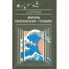 Сергеев Б. Ф.  Жизнь океанских глубин. – М.: Молодая гвардия, 1990. – 302 с.: ил. . – (Эврика)
