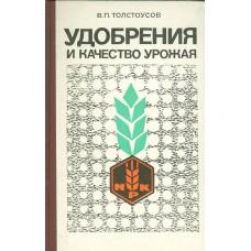 Толстоусов В. П. Удобрения и качество урожая. – М.: Колос, 1974. – 261 с.