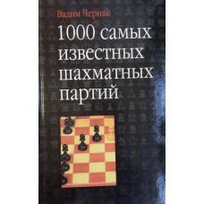 Черняк В. Г. 1000 самых известных шахматных партий. – М. : Астрель : АСТ, 2002. – 622 с. : ил.