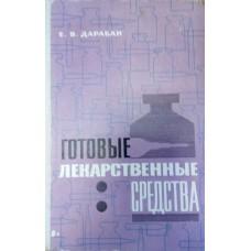 Дарабан Е. В. Готовые лекарственные средства. – 4-е изд. – Киев : Здоров'я, 1975. – 432 с.