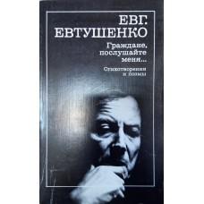 Евтушенко Е. А. Граждане, послушайте меня : Стихотворения и поэмы. – М. : Художественная литература, 1989. – 494 с.