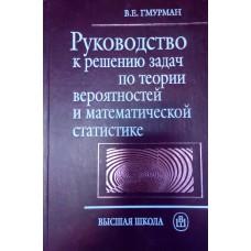 Гмурман В. Е. Руководство к решению задач по теории вероятностей и математической статистике. – 9-е изд., стереотип. – М. : Высшая школа, 2004. – 404 с.