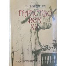 Григулевич И. Р. Папство. Век XX. – М. : Политиздат, 1978. – 424 с. : ил.