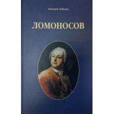 Лебедев Е. Н. Ломоносов. – М. : ОГИ, 2010. – 747 с.