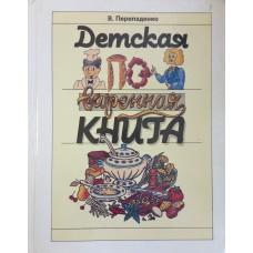 Перепаденко В. Б. Детская поваренная книга. – Ярославль : Кондор-пресс, 1995. – 191 с.