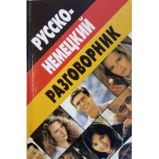 Романенко Д. Русско-немецкий разговорник. – М. : Мартин, 2004. – 224 с.