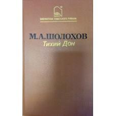 Шолохов М. А. Тихий Дон : В 2 кн. – М. : Художественная литература, 1987.