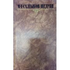 """Салтыков-Щедрин М. Е. Собрание сочинений : В 10 т. – М. : Правда, 1988. – (Библиотека """"Огонек"""")"""
