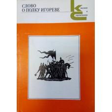 Слово о полку Игореве. М. : Художественная литература, 1983. – 221 с.