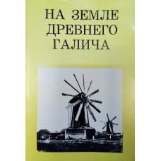 Тиц А. А. На земле древнего Галича. – М. : Искусство, 1971. – 135 с. : ил., карт.