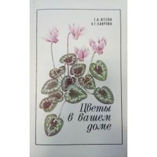 Агеева Г. А. Цветы в вашем доме. - Петрозаводск: Карелия, 1992. - 174 с.: цв. ил.